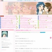 百合チャンネル