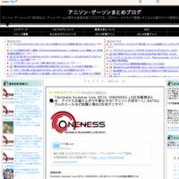アニソン・ゲーソンまとめブログ