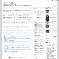 ガンダムまとめDiary