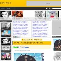 日刊マンガロード