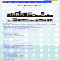 SSマンション-SSのまとめブログ-